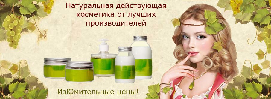 Натуральная продукция косметика
